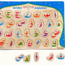 Little Ummah - Talking Arabic Puzzle (1)