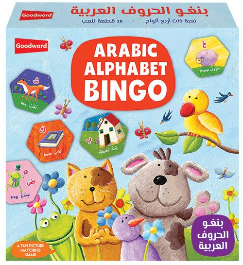 Little Ummah - Arabic Alphabet Bingo