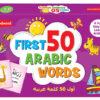 Little Ummah - First 50 Arabic Words