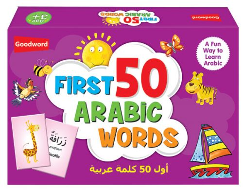 Little Ummah - First 50 Arabic Words