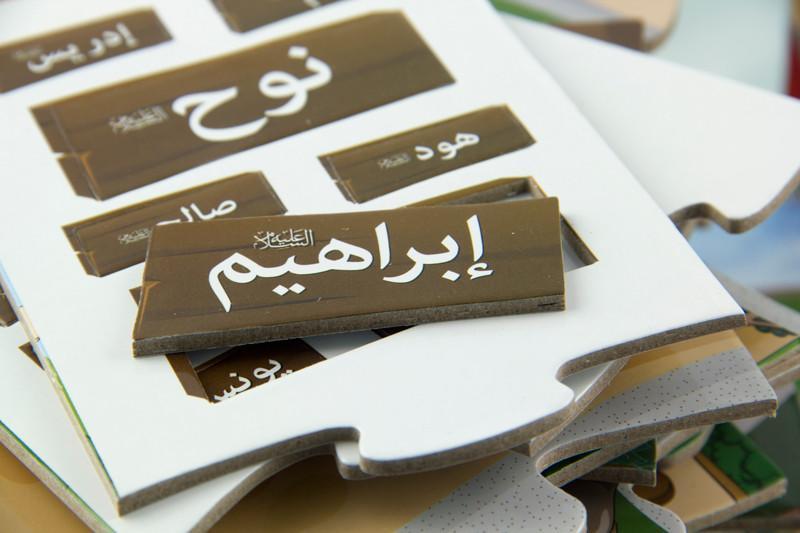 Little Ummah - The Giant Journey
