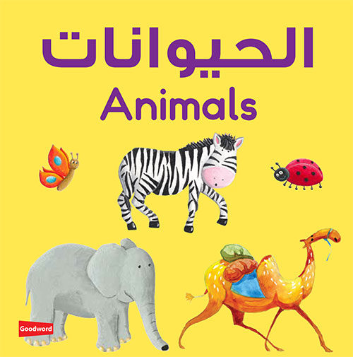 Little Ummah - Animals Board Book
