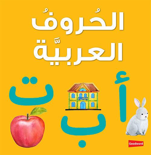 Little Ummah - Arabic Alphabet Board Book