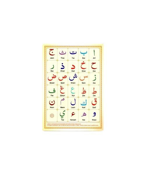Little Ummah - Arabic Alphabet Takhtee