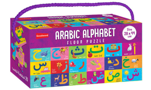 Little Ummah - Arabic Alphabet Floor Puzzle
