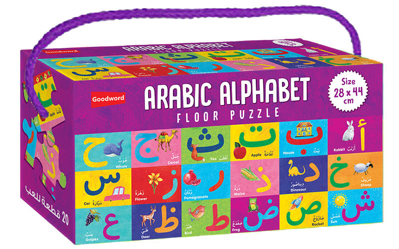Little Ummah - Arabic Alphabet Floor Puzzle