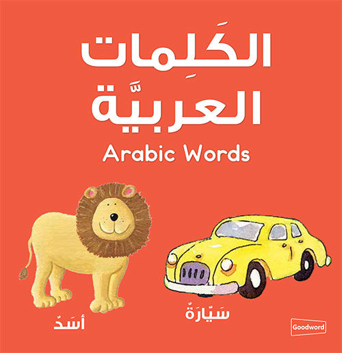 Little Ummah - Arabic Words Board Book