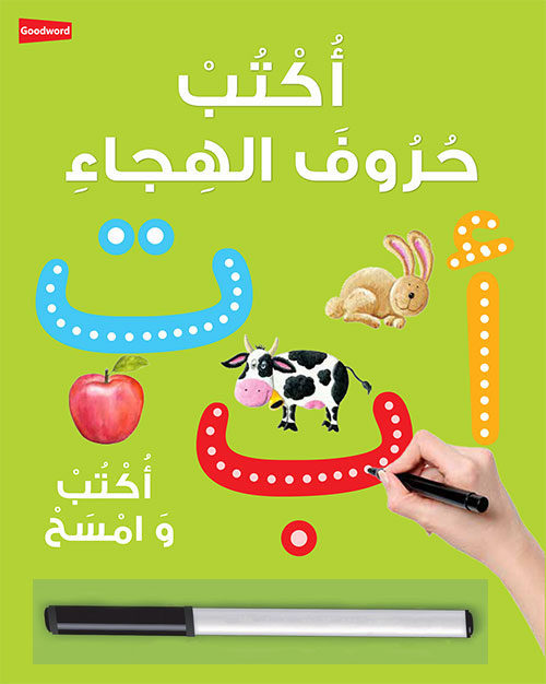 Little Ummah - Arabic Writing Board Book