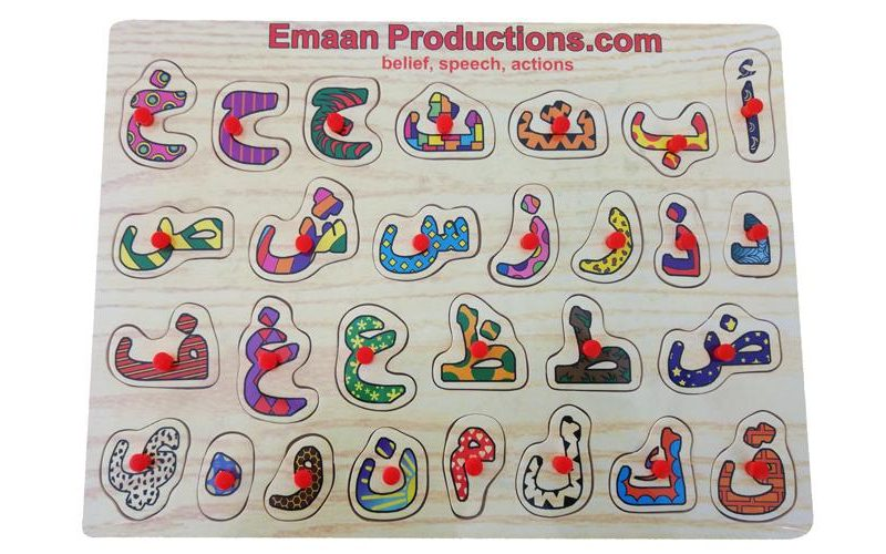 Little Ummah - Arabic Jigsaw Puzzle