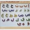 Little Ummah - Arabic Magnetic Board, Whiteboard, Blackboard